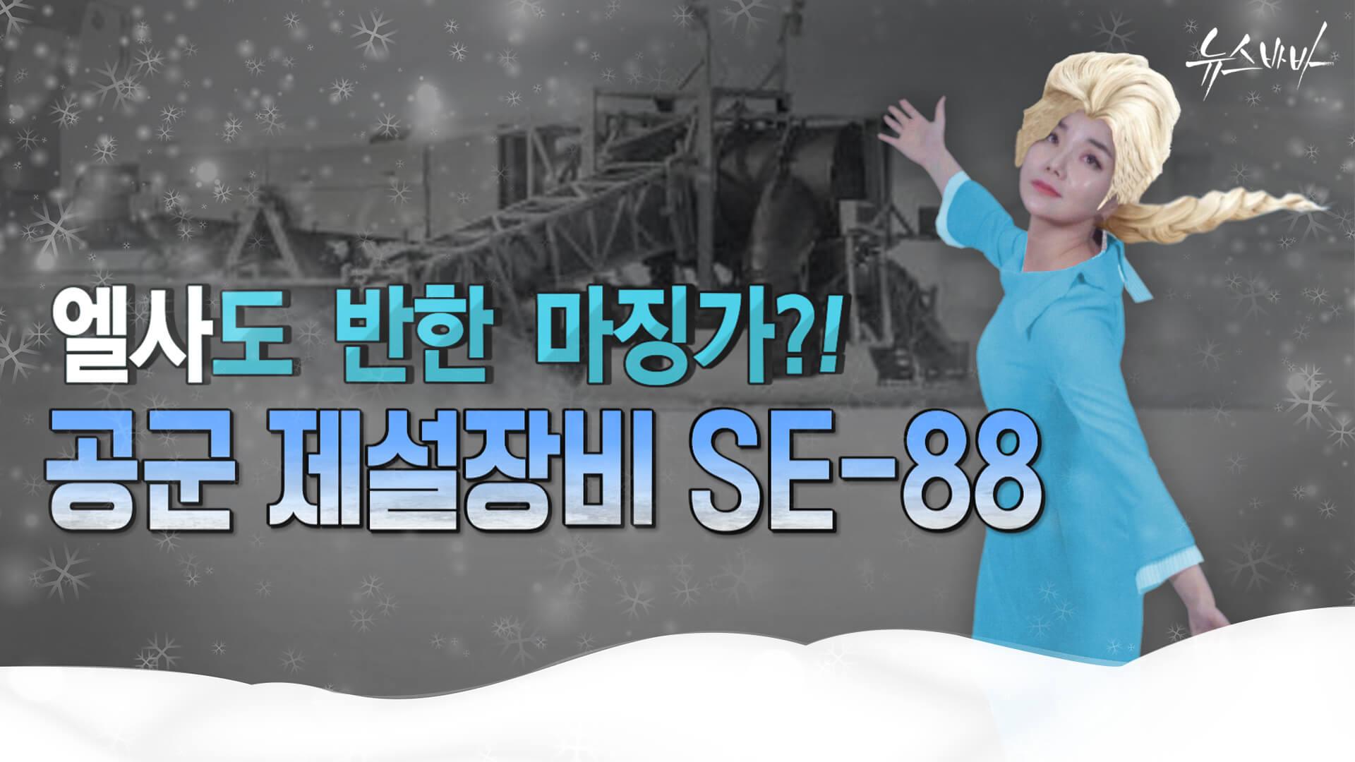 [뉴스바바] 엘사도 반할까? 일명