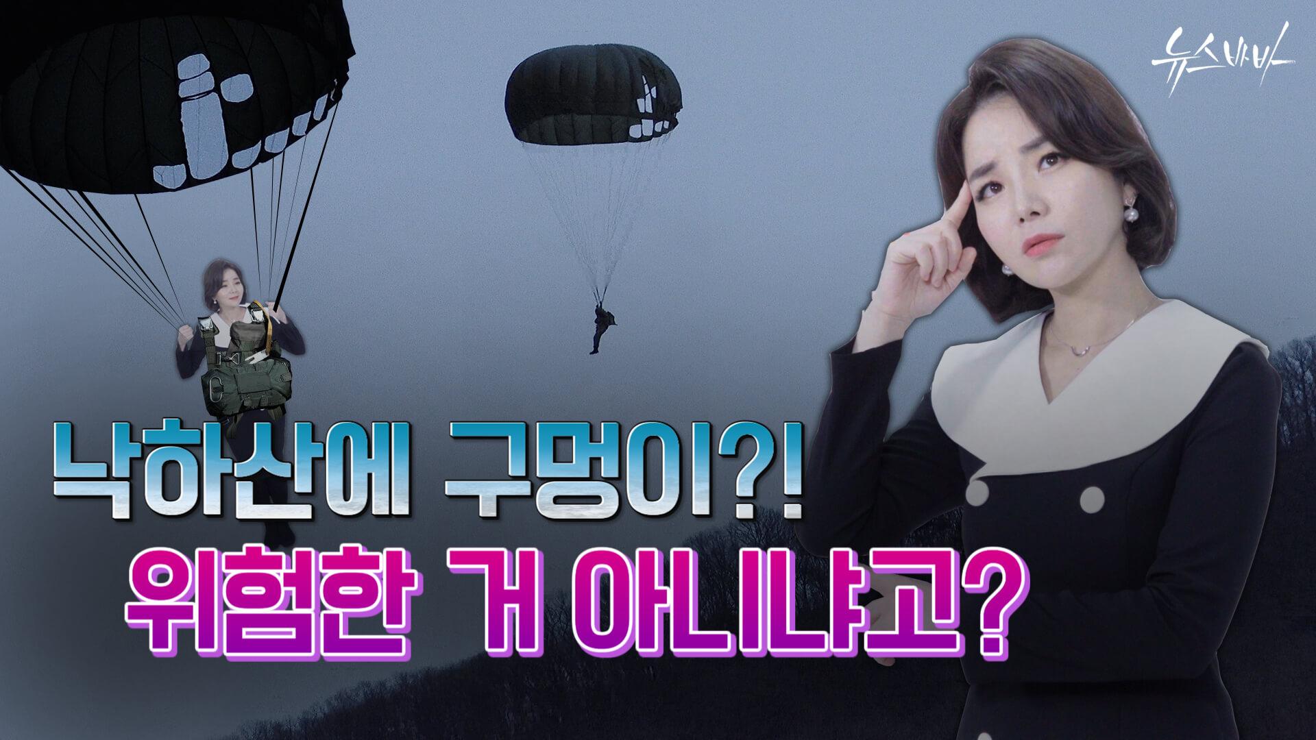 [뉴스바바] 낙하산에 구멍이?!