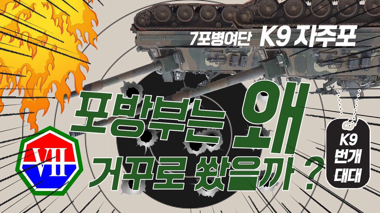 [뉴스바바] 육군7포병여단 측방