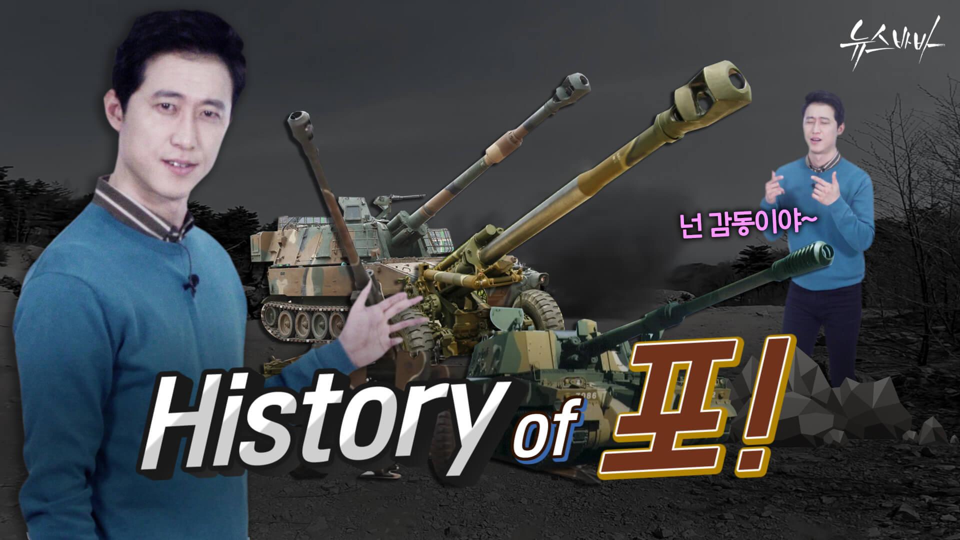 [뉴스바바] History of 포! (무