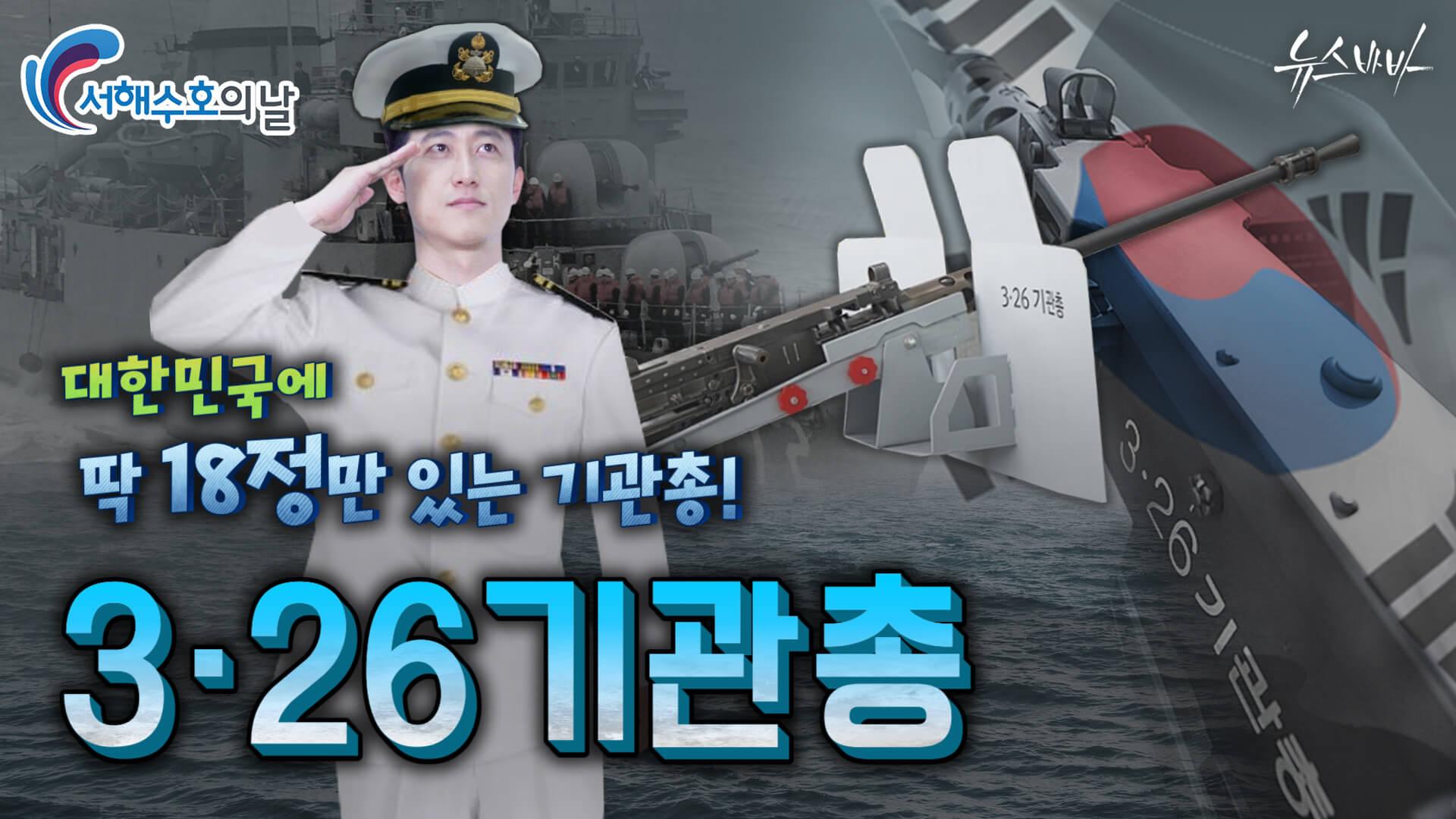 [뉴스바바] 대한민국에 딱 18정