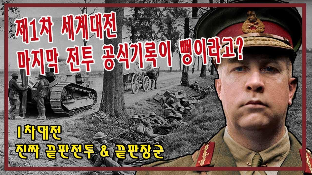 제1차 세계대전 마지막 전투에
