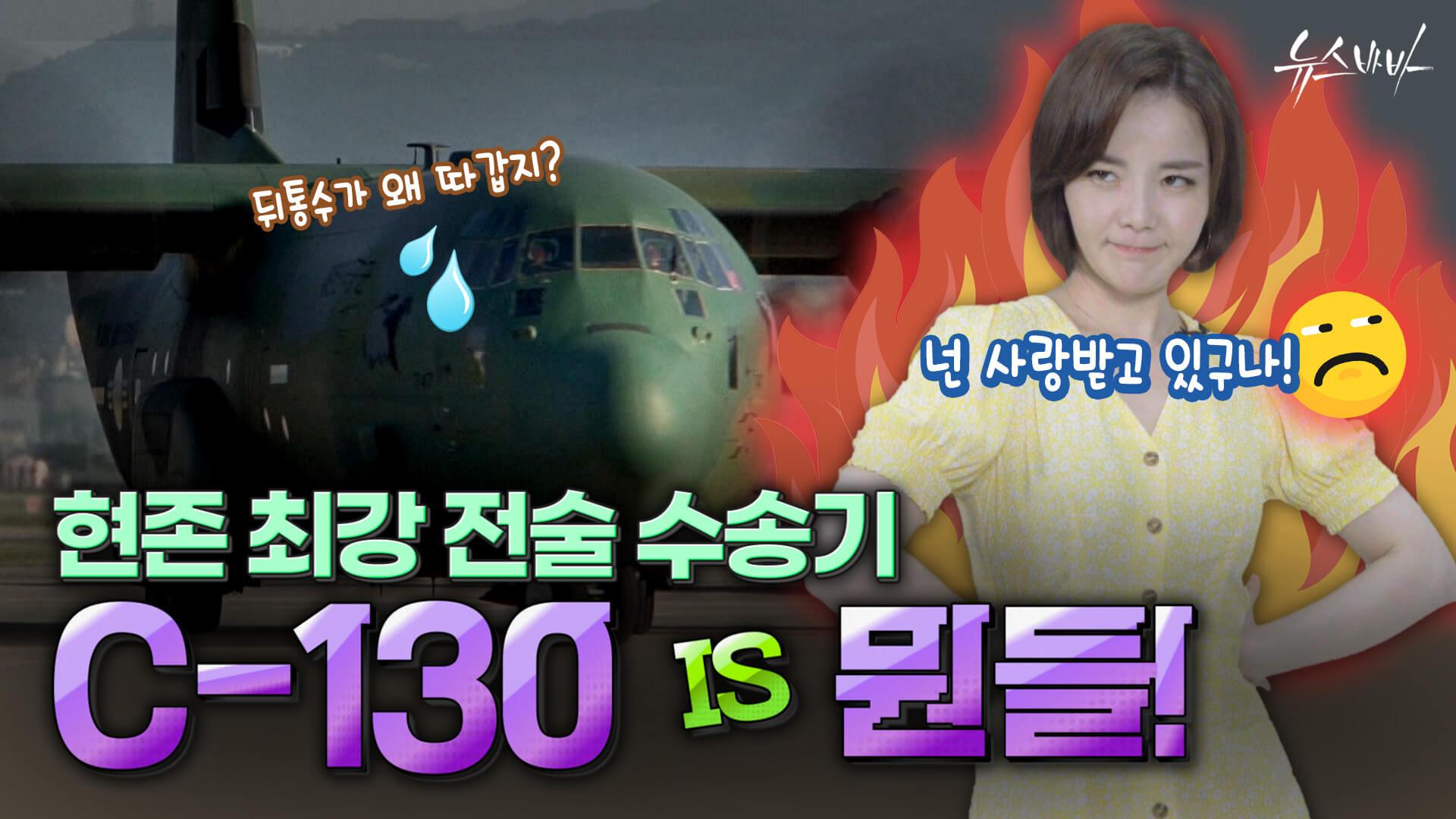 [뉴스바바] 현존 최강 전술 수송