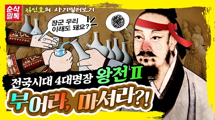 전국시대 4대명장 왕전, 부어라