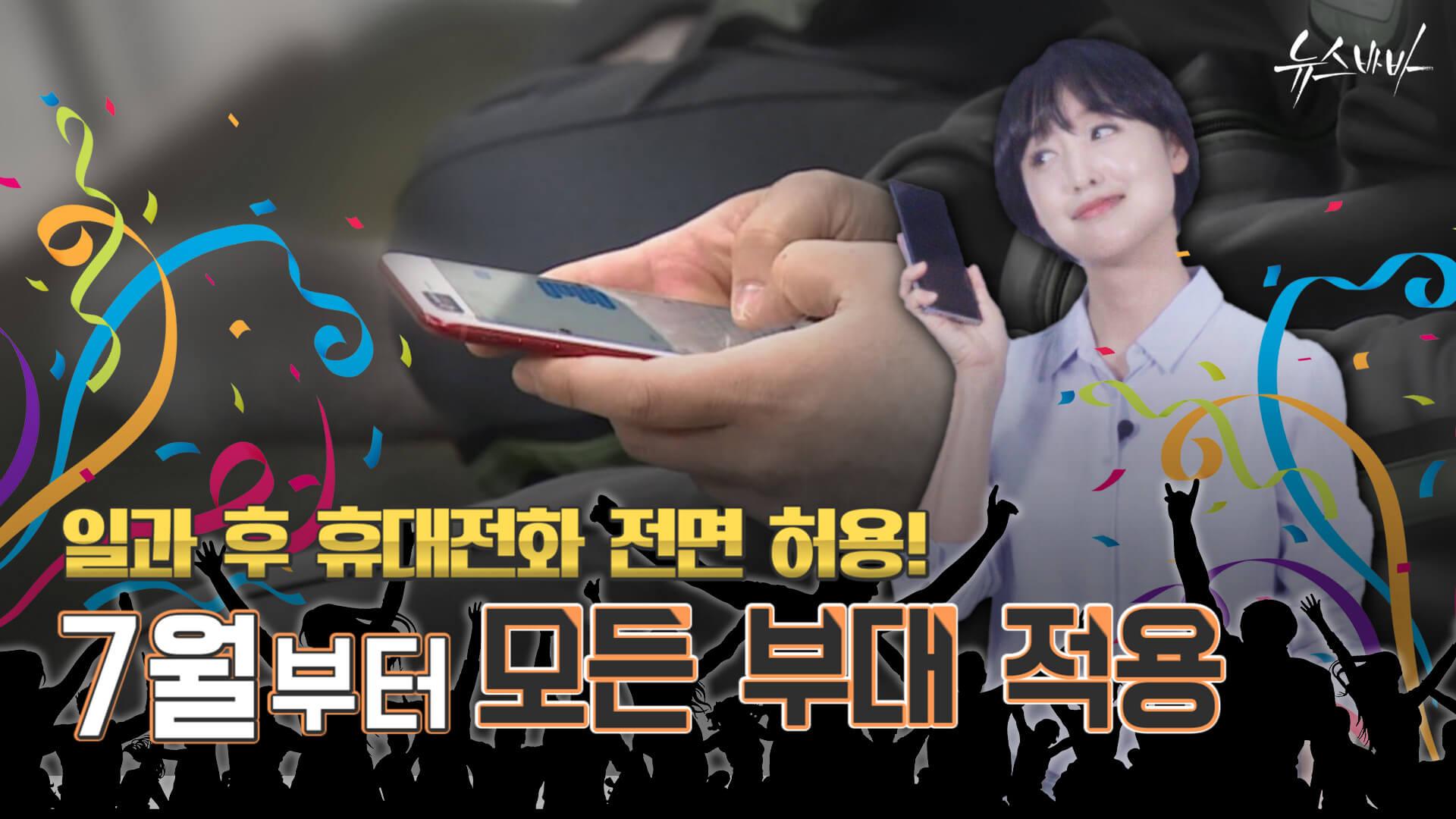 [뉴스바바] 일과 후 휴대전화 전