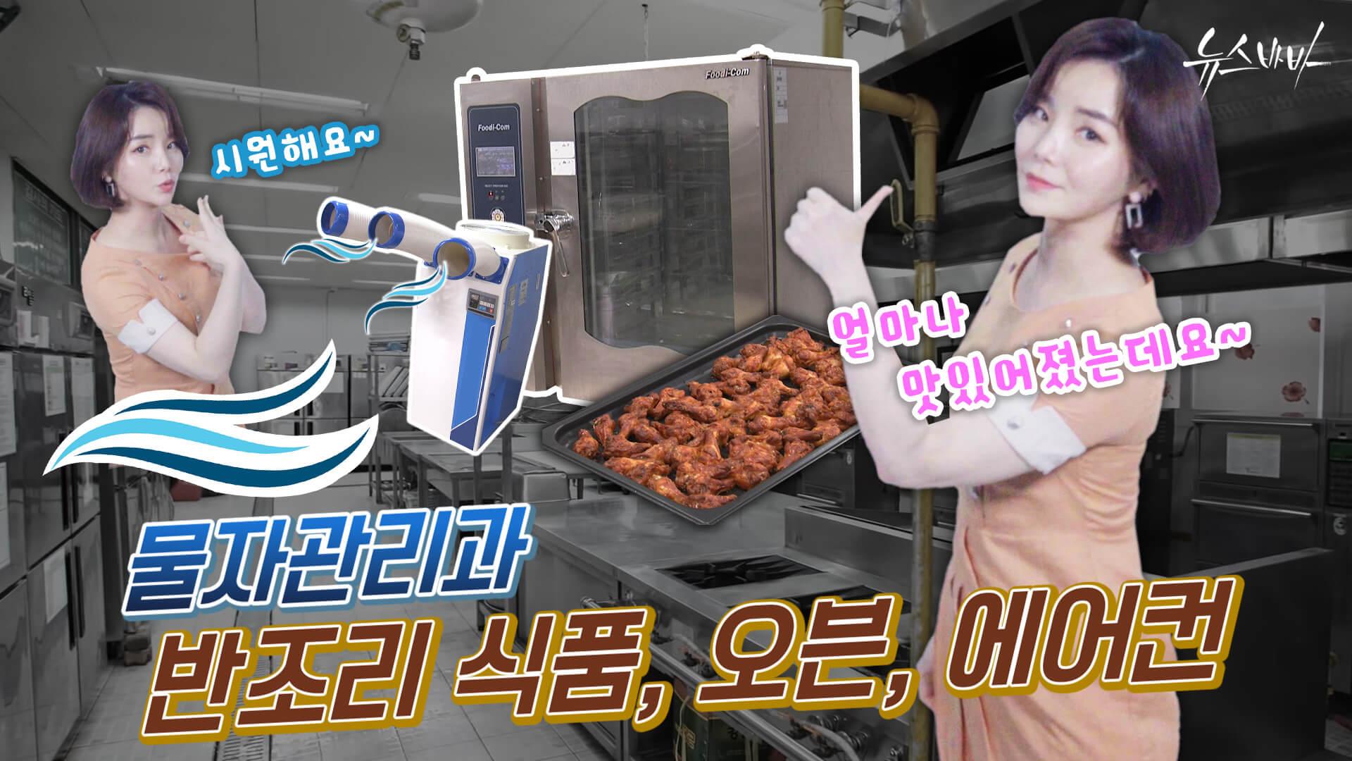 [뉴스바바] 찌지 말고! 기름기