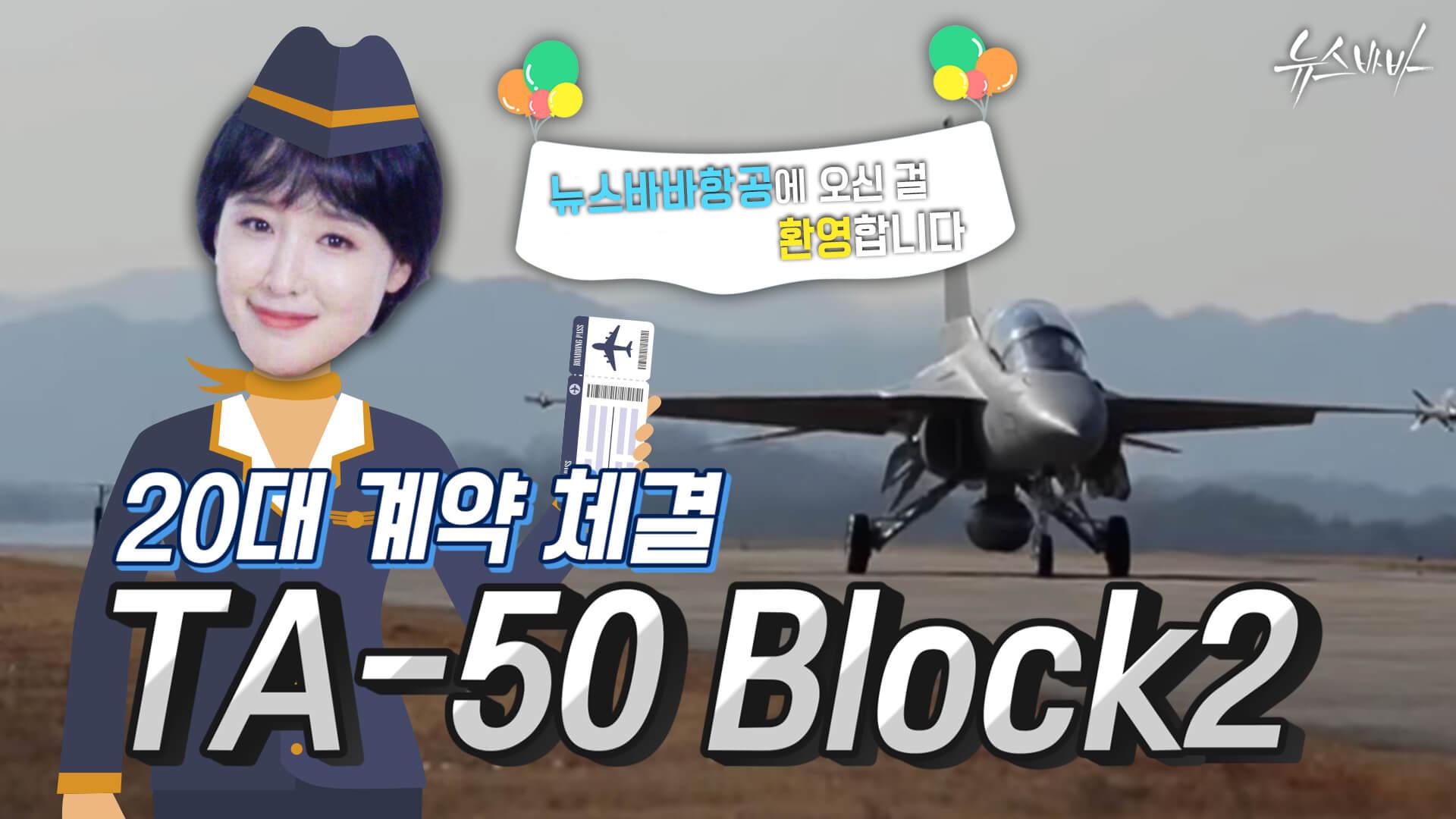 [뉴스바바] TA-50 블록 2 계약