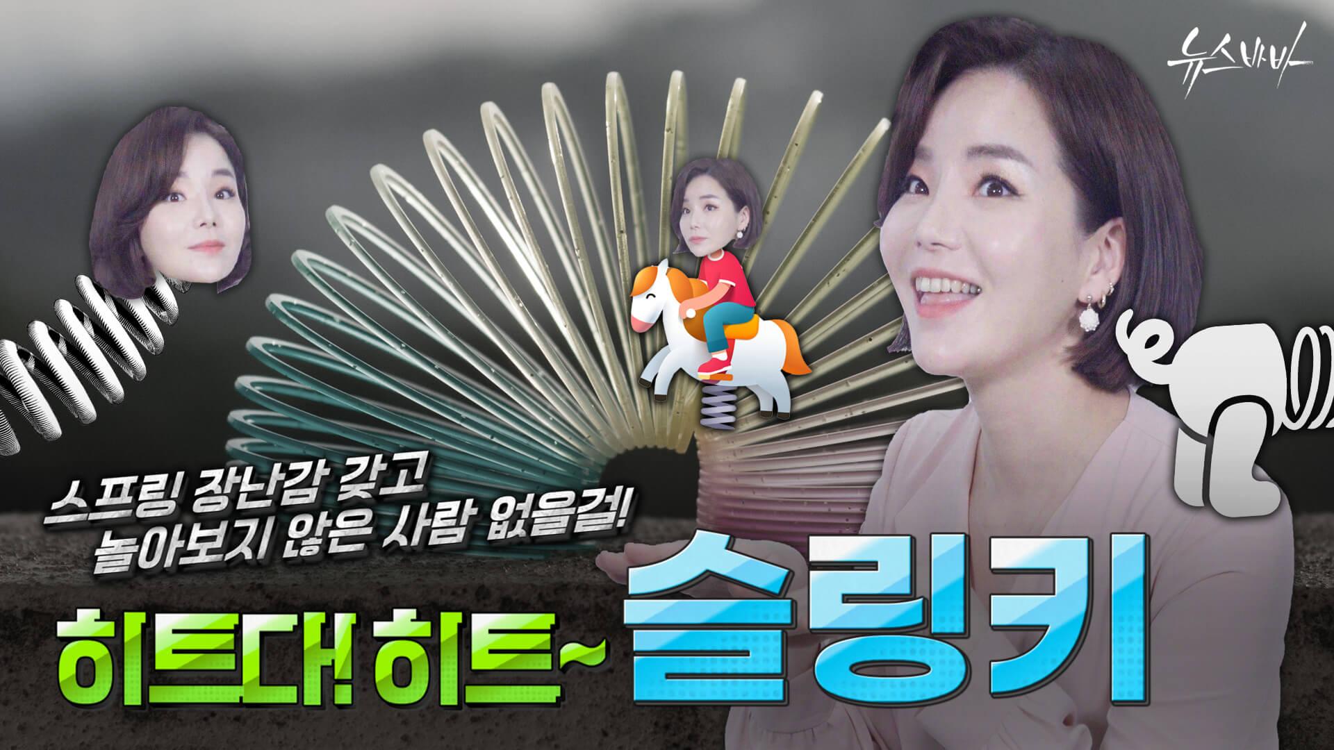 [軍모니 INSIDE] 스프링 장난감