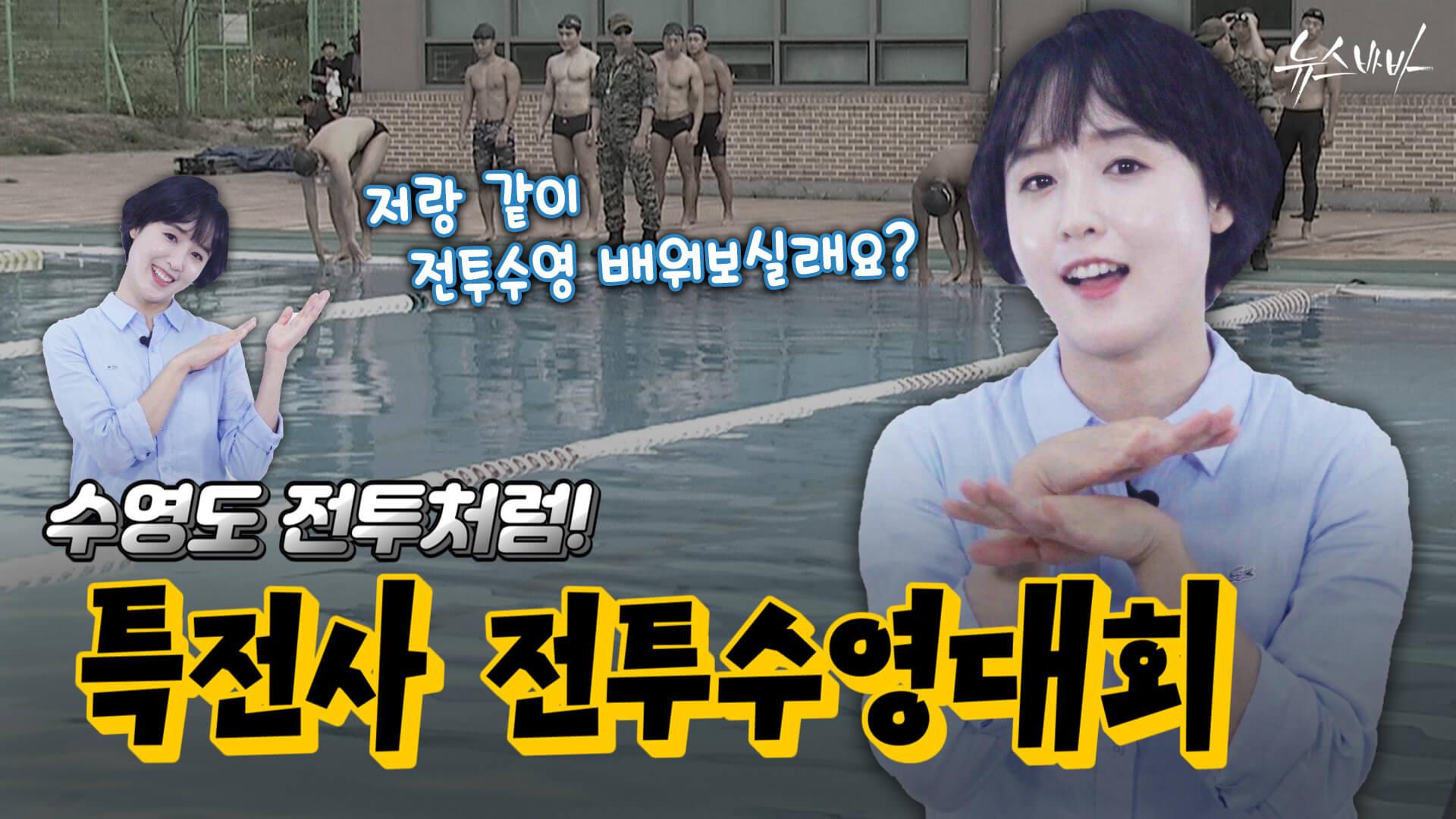 [뉴스바바] 수영도 전투처럼! 특