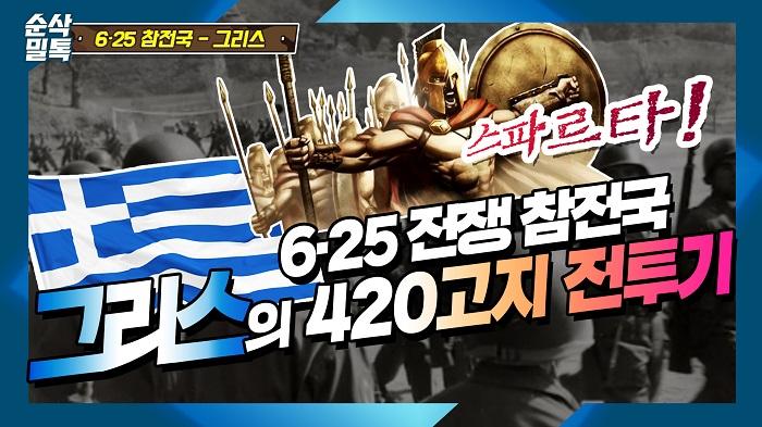 그리스 스파르타의 420고지 전투