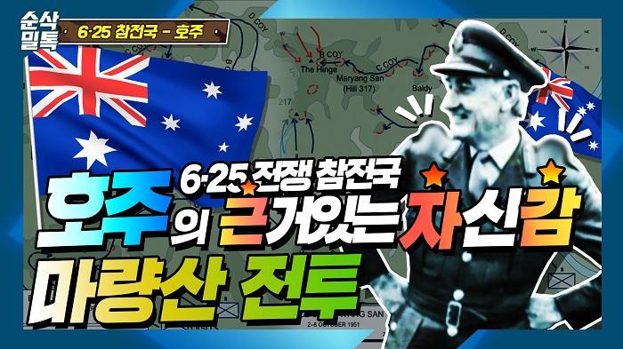 6·25 전쟁 참전국 호주의 이유