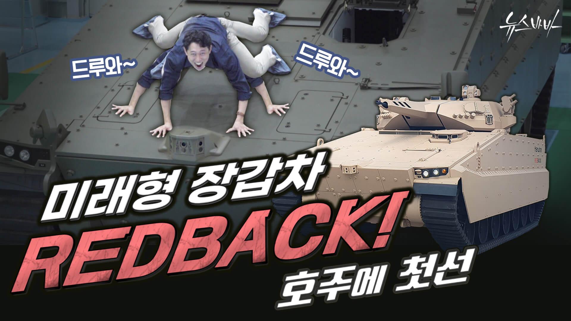 [뉴스바바] 미래형 장갑차 REDB