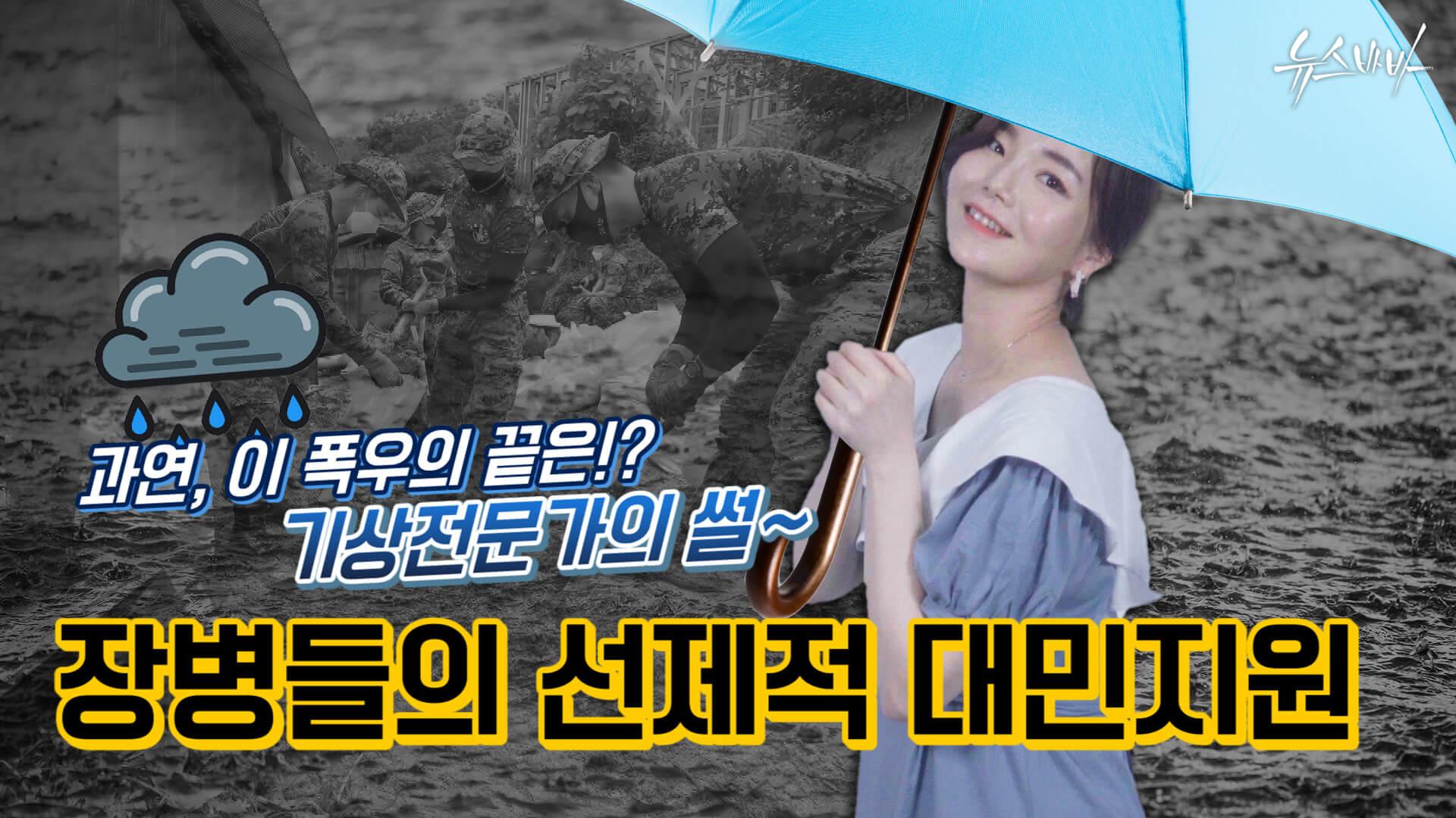 [뉴스바바] 이 폭우의 끝은!? 기