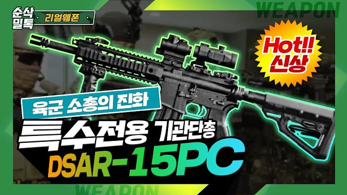 특수전용 기관단총 DSAR-15PC★