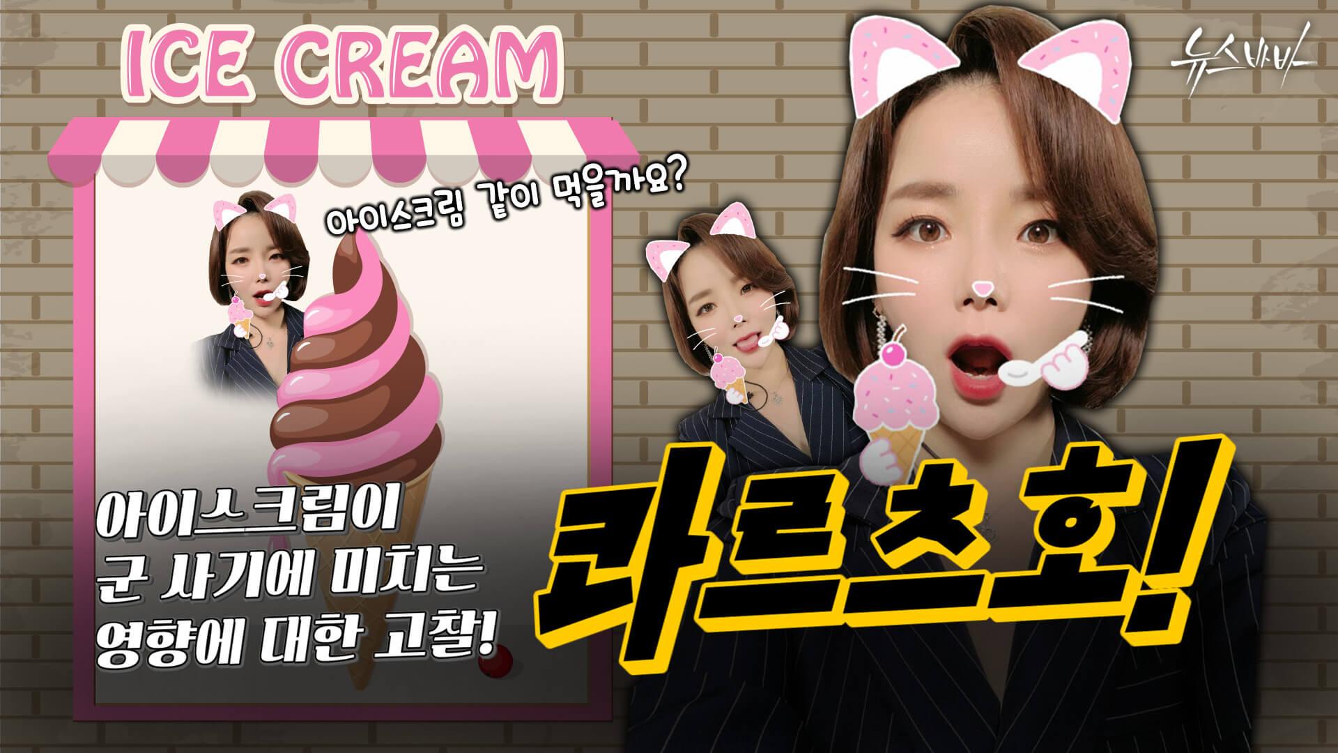 [뉴스바바] 아이스크림이 군 사