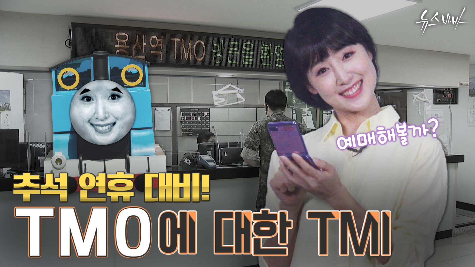 [뉴스바바] 추석 연휴 대비! TM
