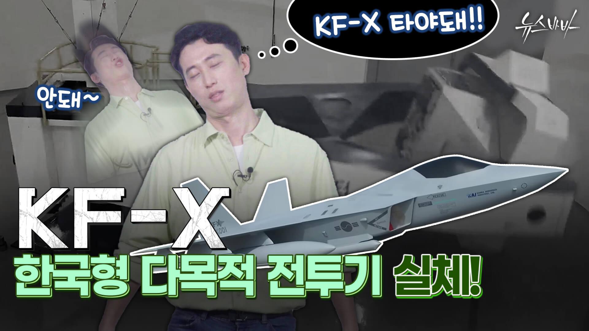 [뉴스바바] KF-X 한국형 다목적