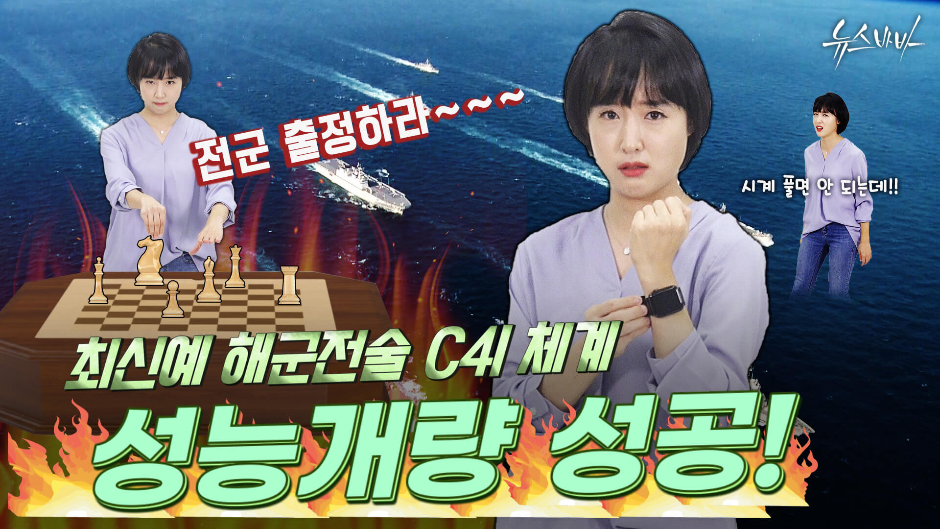 [뉴스바바] 해군전술 C4I 체계,