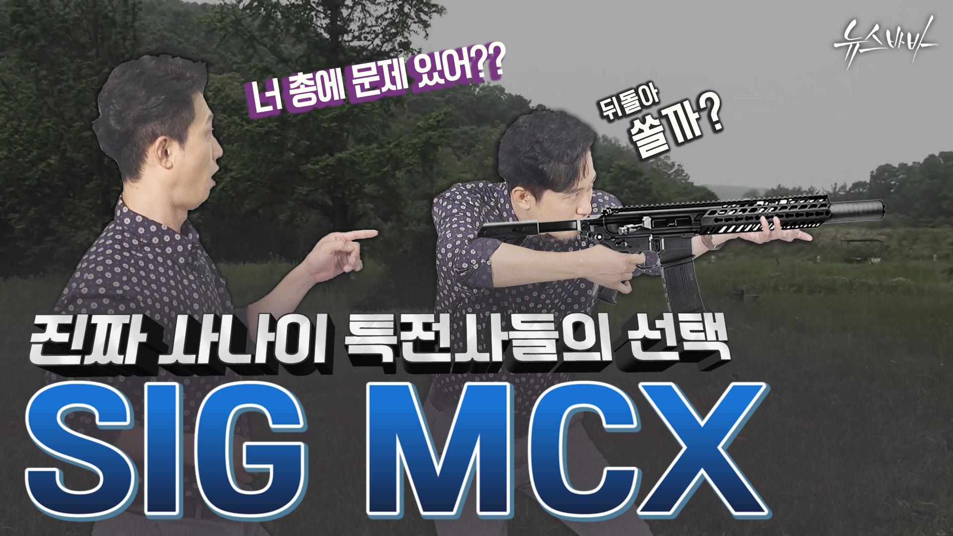 [뉴스바바] 진~짜 사나이 특전사