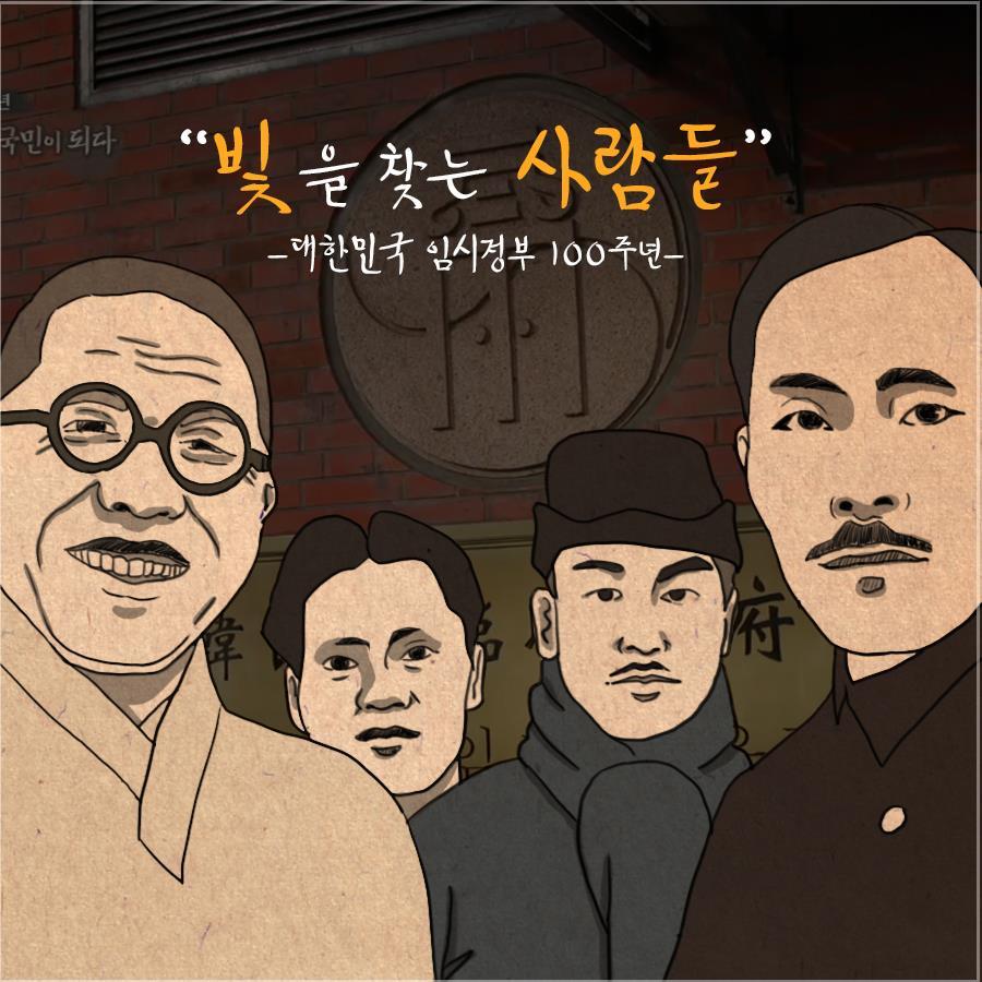 대한민국 임시정부 100주년 - 빛을 찾는 사람들