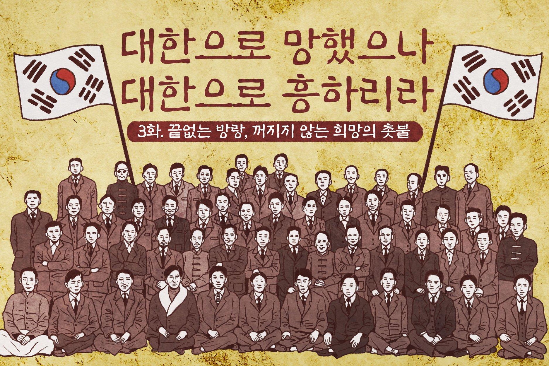 [대한민국 임시정부 수립 100주년 기념 카드툰] 제3화 - 끊없는 방랑, 꺼지지 않는 희망의 촛불
