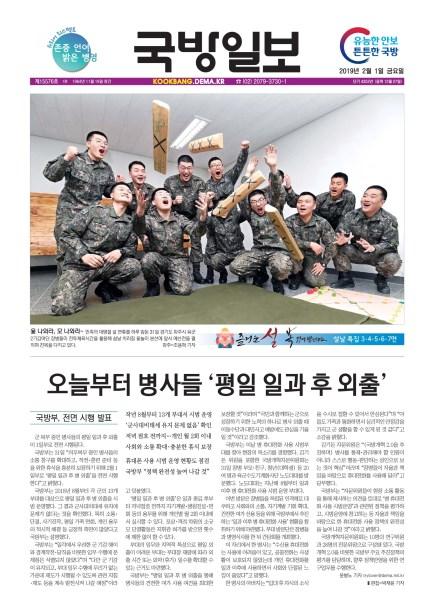 국방일보2월