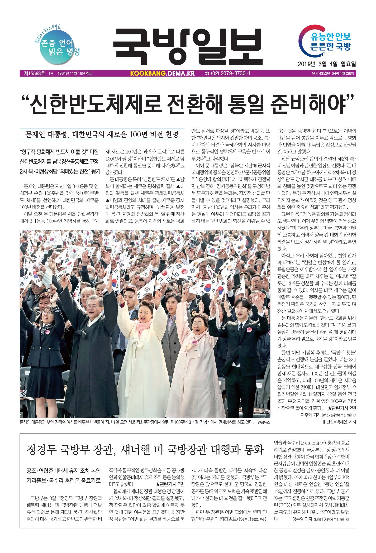 국방일보3월