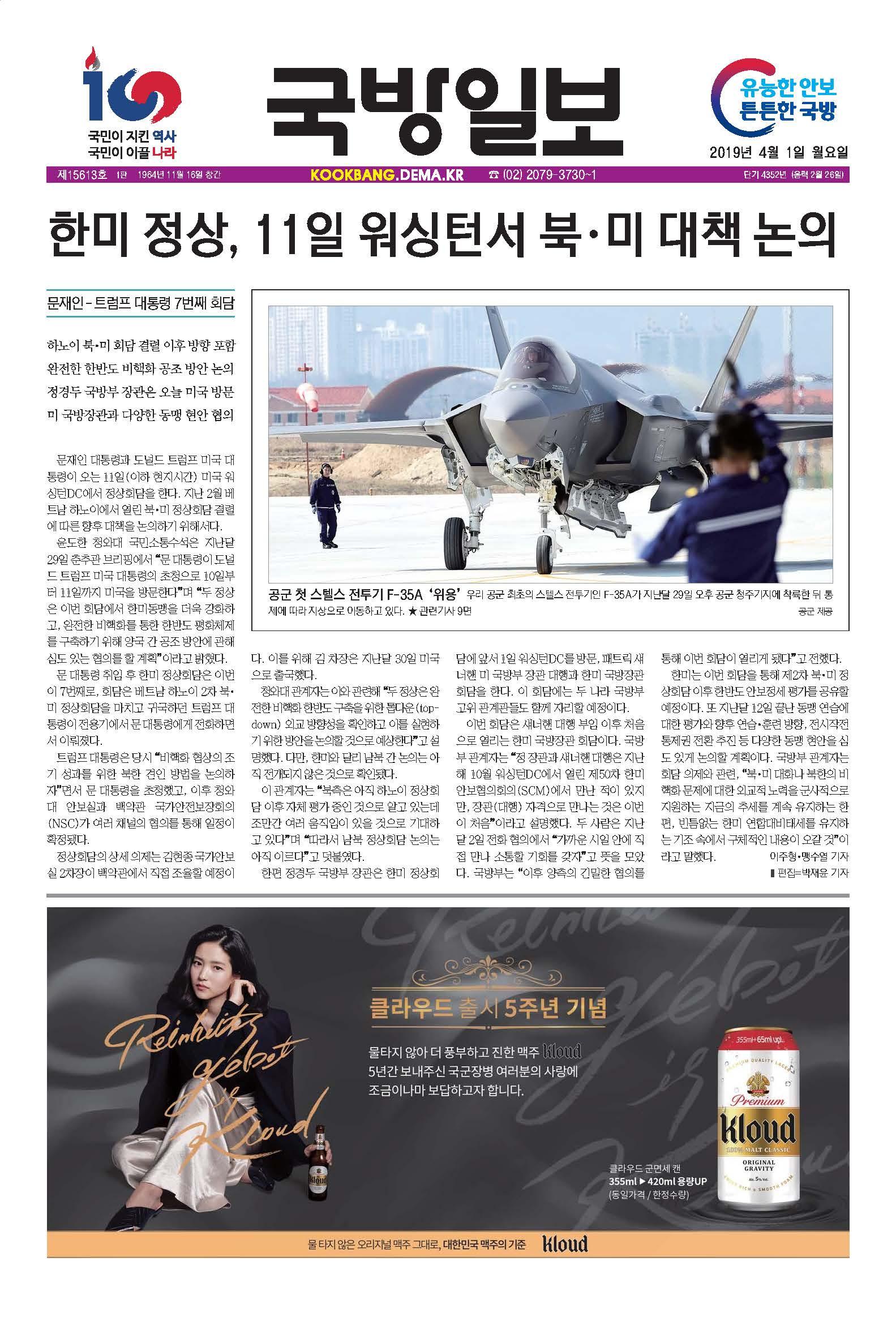 국방일보 3월
