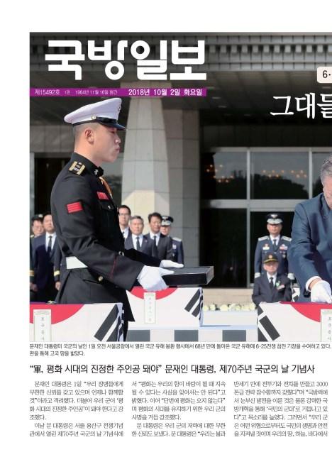 국방일보10월