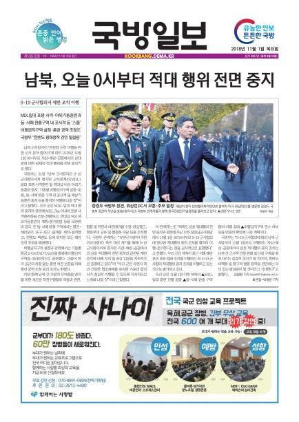 국방일보11월