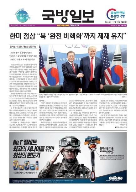 국방일보12월호