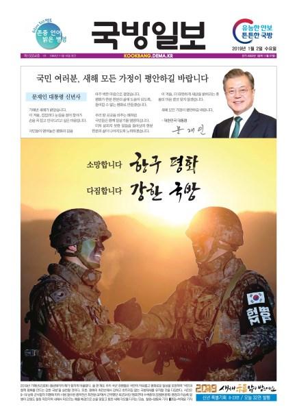 국방일보 1월
