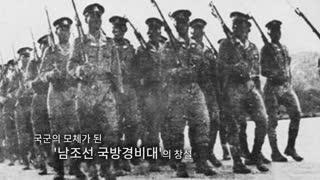 [스토리박스K] 자주국방의 시작 육군의 탄생