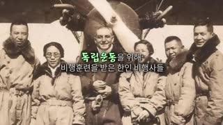 [스토리박스K] 공군의 탄생