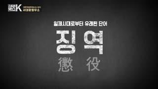 [스토리박스K] 서대문형무소