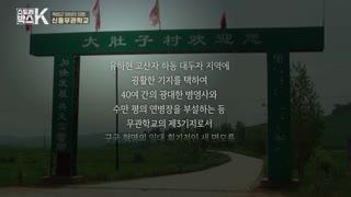 [스토리박스K] 신흥무관학교: 독립군 양성의 요람, 신흥무관학교