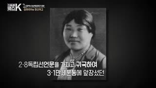[스토리박스K] 이윤옥의 여성독립운동가 탐방 - '김마리아와 정신여학교'