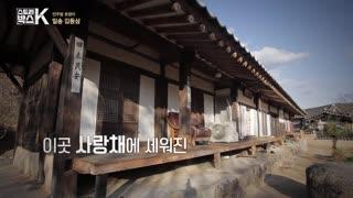 [스토리박스K] 만주벌 호랑이, '김동삼'