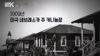 [스토리박스K] 미주 항일무장투쟁의 대부 - '박용만'