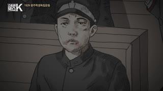 [스토리박스K] 1929 광주학생독립운동