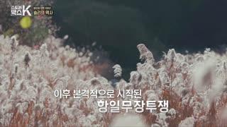[스토리박스K] 6·25전쟁 70주년 기획(13회) 봉오동 전투 100년 '승리의 역사'
