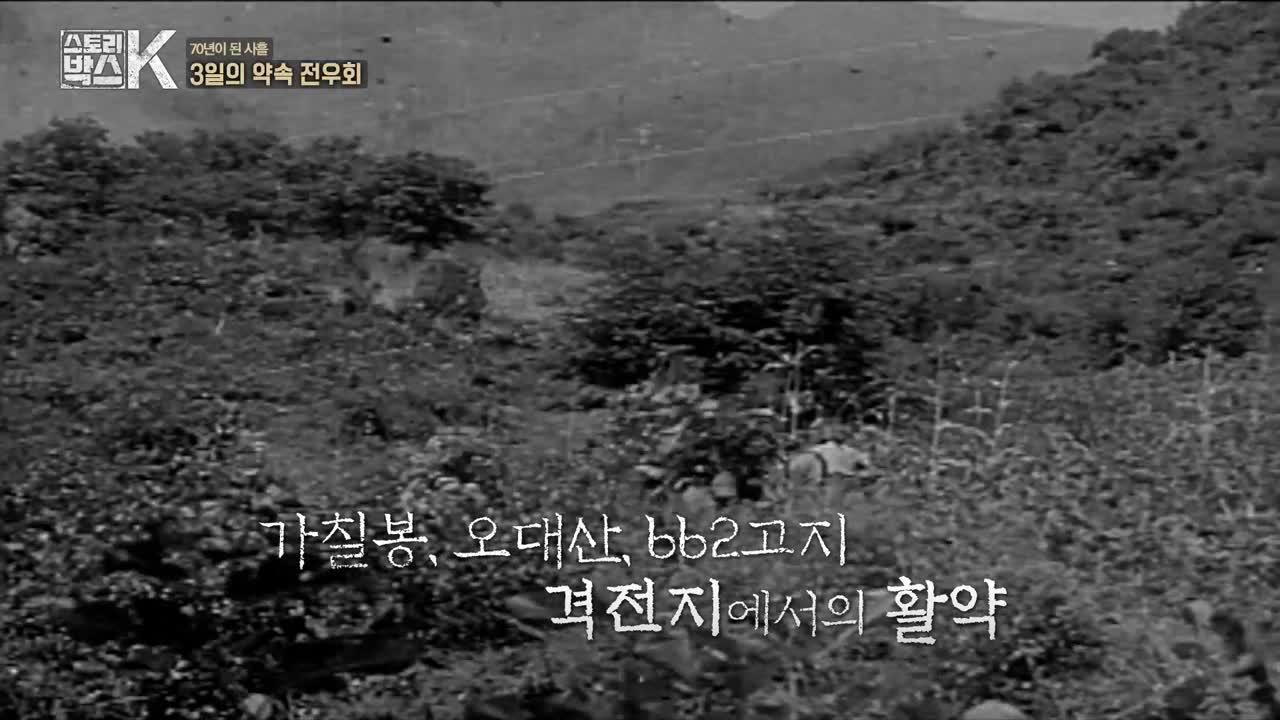 [스토리박스K] 6·25전쟁 70주년 기획(23회) 70년이 된 사흘, '3일의 약속 전우회'
