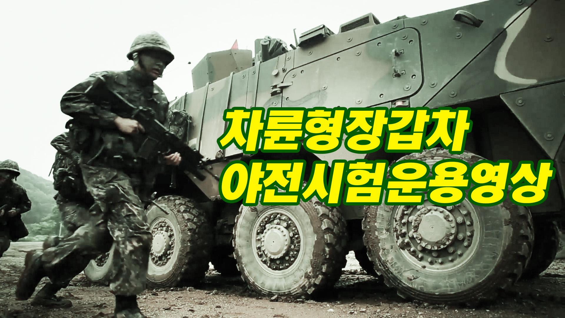 차륜형 전투장갑차 야전시험운용
