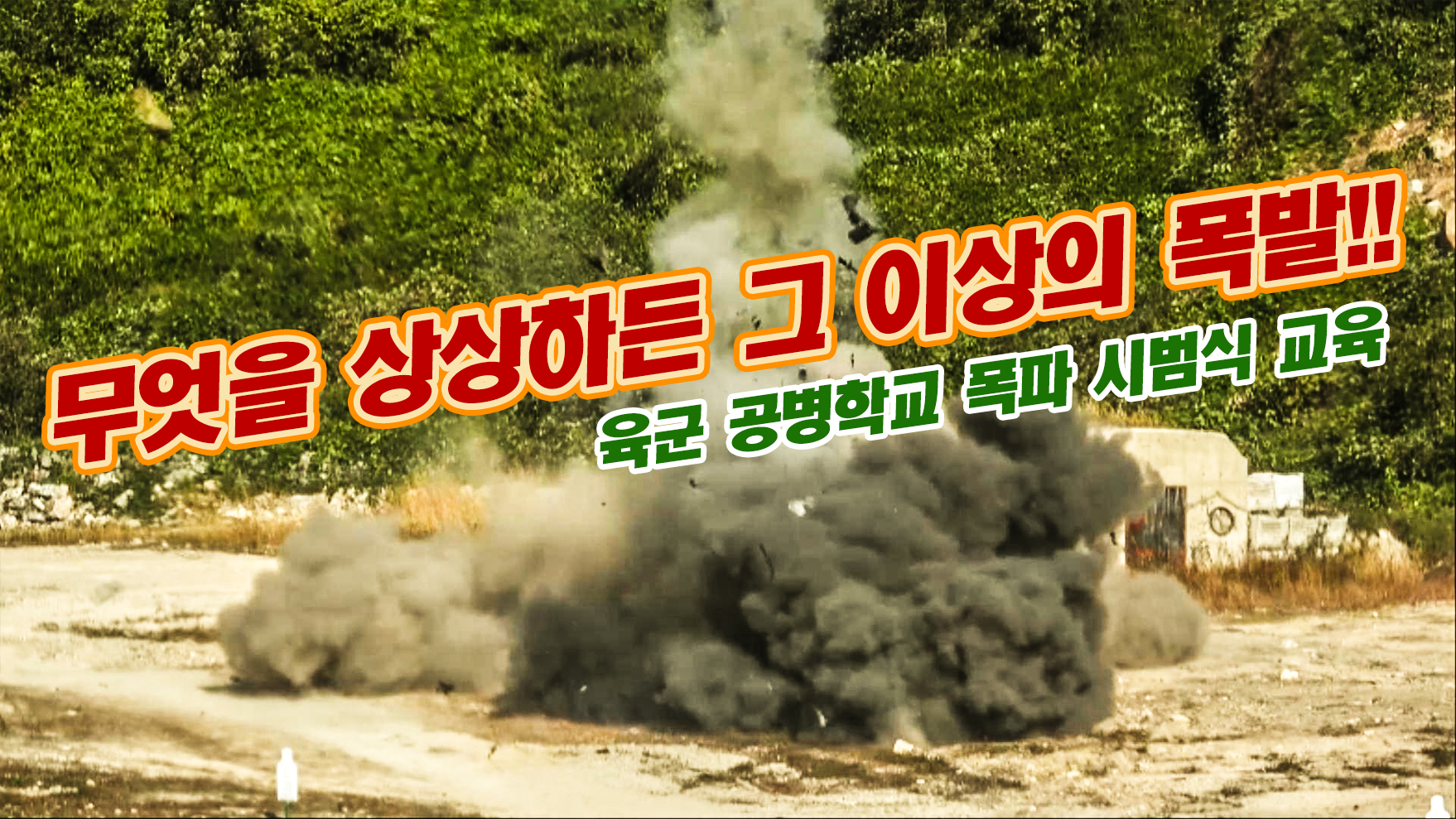 육군 공병학교, 실물 폭파 시범