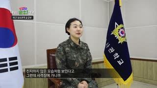[나는대한민국군인이다] 32회 육군3사관학교 2부