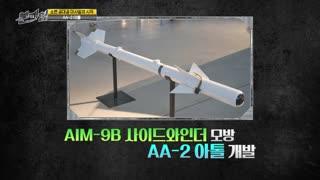 [본게임] 89회 적기를 쫓는 공중의 불화살, 공대공미사일