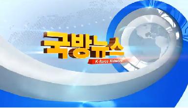 국방뉴스(8월 16일자 12시)