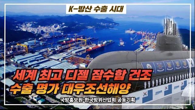 대한민국은 어떻게 잠수함 수출