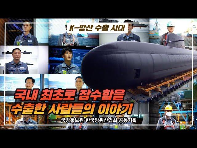 국내 최초로 잠수함을 수출한 사