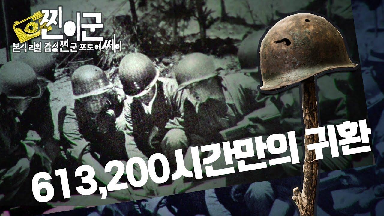 [찐이군] 서울↔하와이, 613,20